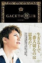 表紙: GACKTの 格゛言集 | GACKT