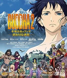 BUDDHA2 手塚治虫のブッダ-終わりなき旅- [Blu-ray]