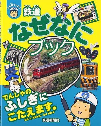 鉄道なぜなにブック (ぷち鉄ブックス)