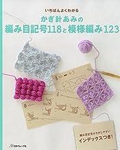 表紙: いちばんよくわかる かぎ針あみの編み目記号118と模様編み123 | 日本ヴォーグ社