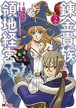 錬金貴族の領地経営(コミック) : 2 (モンスターコミックス)