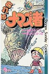 おれはナマズ者(4) (少年サンデーコミックス) Kindle版