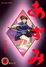 表紙: あずみ(22) (ビッグコミックス)   小山ゆう