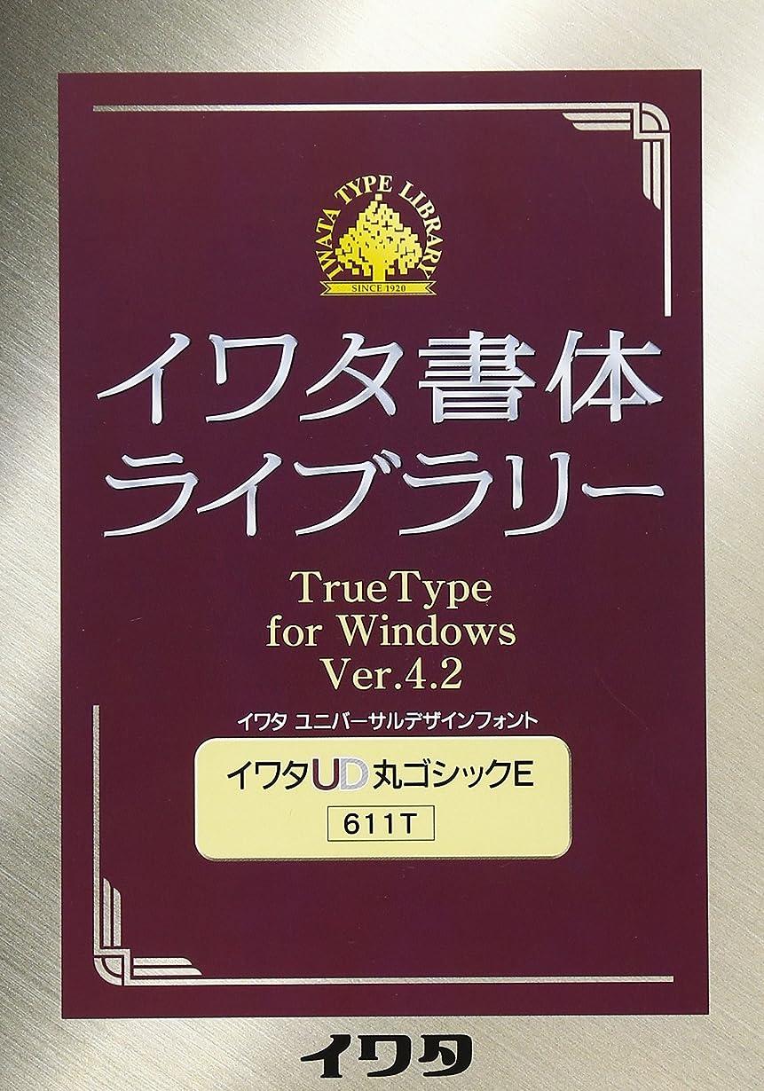 政治家ブッシュ人形イワタ書体ライブラリー TrueType for Windows イワタUD丸ゴシックE