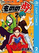 表紙: ものの歩 2 (ジャンプコミックスDIGITAL) | 池沢春人