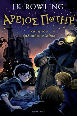 Harry Potter and the Philosopher's Stone (Ancient Greek) (Ancient Greek Edition)