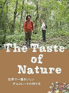 The Taste of Nature 世界で一番おいしいチョコレートの作り方
