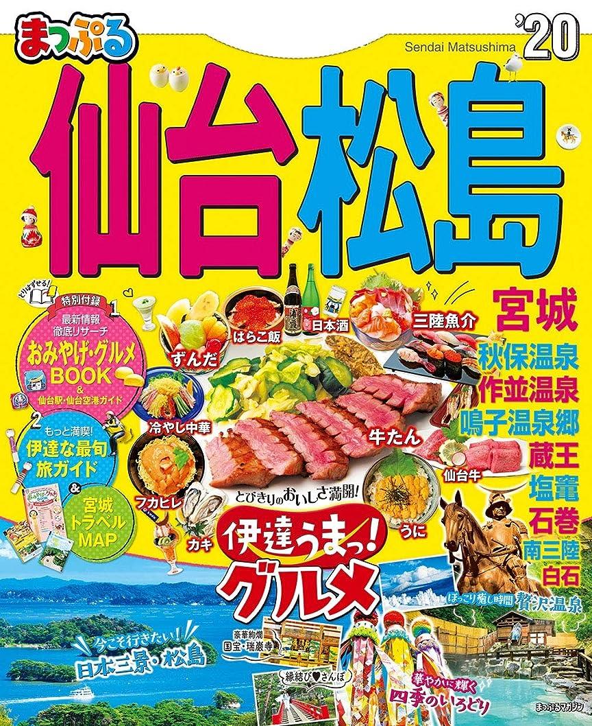 毛細血管一貫性のないインスタントまっぷる 仙台?松島 宮城'20