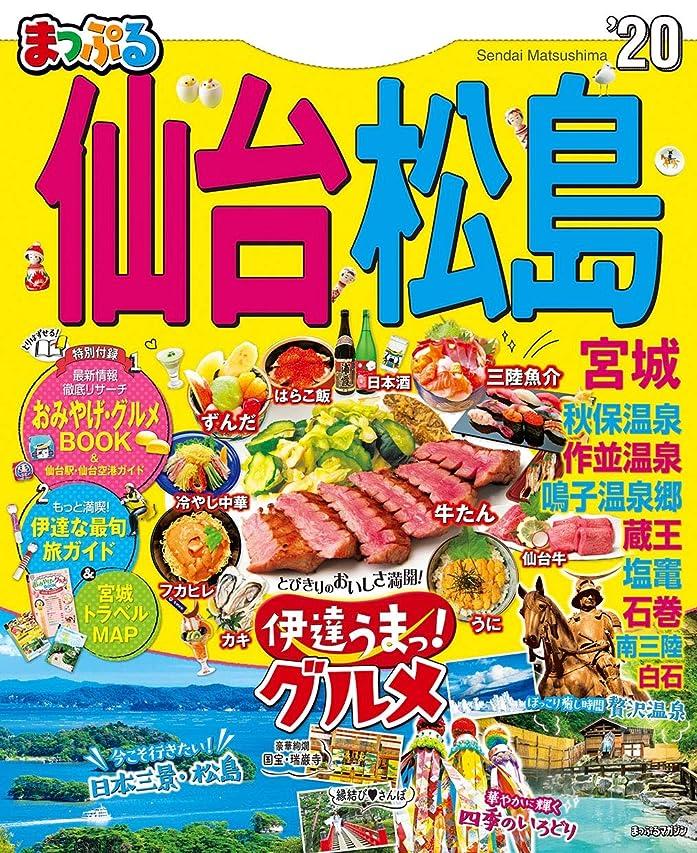 岸くびれた画面まっぷる 仙台?松島 宮城'20