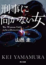 表紙: 刑事に向かない女 (角川文庫) | 山邑 圭