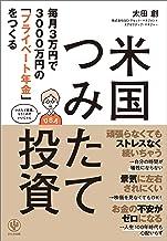 表紙: 毎月3万円で3000万円の「プライベート年金」をつくる 米国つみたて投資   太田創