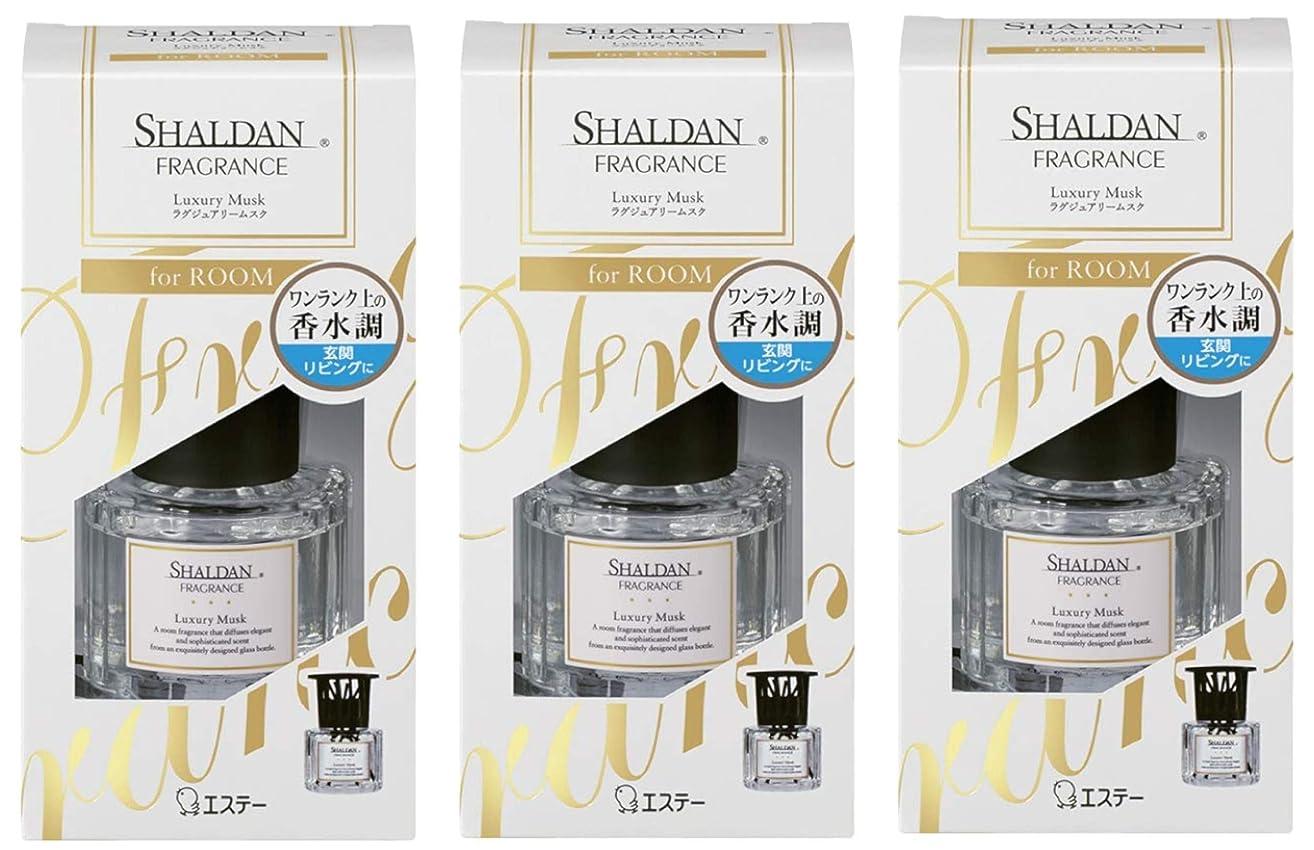アプトビザ特許【まとめ買い】シャルダン SHALDAN フレグランス for ROOM 芳香剤 部屋用 部屋 本体 ラグジュアリームスク 65ml×3個