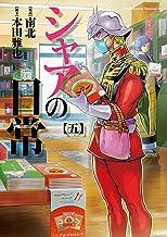 表紙: シャアの日常(5) (角川コミックス・エース) | 本田 雅也