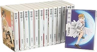 輝夜姫 漫画文庫 全14巻 完結セット (白泉社文庫)