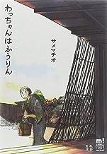 わっちゃんはふうりん (少年チャンピオン・コミックスエクストラ)