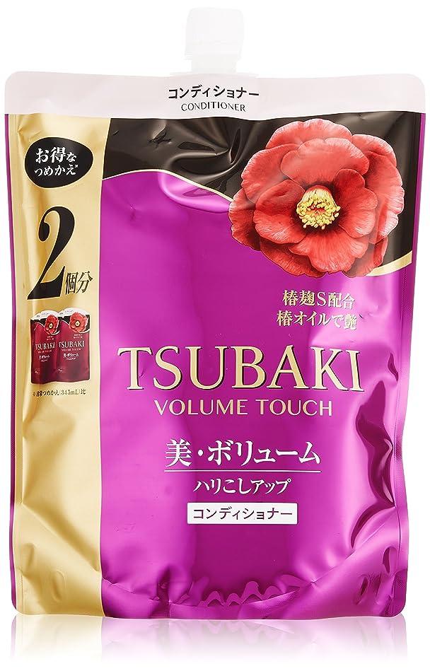 ミトンネーピア実現可能【大容量】TSUBAKI ボリュームタッチ コンディショナー つめかえ用2倍大容量