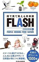 目で見て覚える英単語 FLASH 日常単語編 1