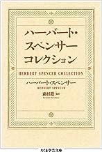 表紙: ハーバート・スペンサー コレクション (ちくま学芸文庫) | ハーバート・スペンサー