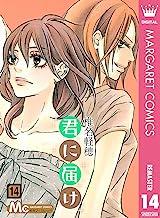 表紙: 君に届け リマスター版 14 (マーガレットコミックスDIGITAL) | 椎名軽穂