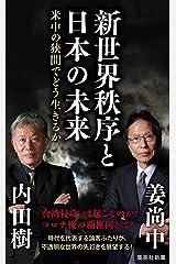 新世界秩序と日本の未来 米中の狭間でどう生きるか (集英社新書) Kindle版
