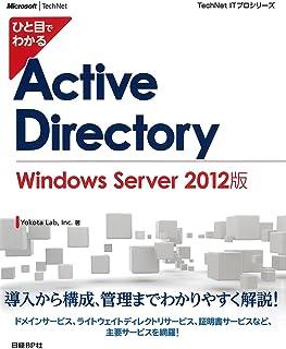 ひと目でわかる Active Directory Windows Server 2012版