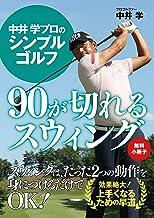 表紙: 【無料小冊子】中井 学プロのシンプルゴルフ 90が切れるスウィング | 中井学