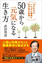 表紙: 50歳から元気になる生き方 70代の今がいちばん健康な科学者が実践! | 武田邦彦