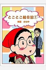 とことこ絵日記① Kindle版