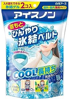【まとめ買い】アイスノン 首もとひんやり氷結ベルト (カバー1枚+ゲル2コ入)【×2個】