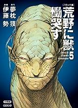 【コミック版】荒野に獣 慟哭す 分冊版5 (徳間文庫)