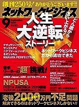 表紙: ネットワークビジネス 9月号 (2019-07-29) [雑誌] | サクセスマーケティング