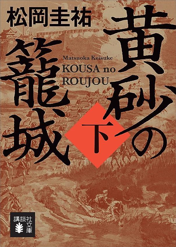ハードリングペッカディロキウイ黄砂の籠城(下) (講談社文庫)