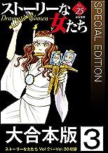 【大合本版】ストーリーな女たち (3)