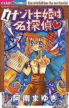 表紙: ナゾトキ姫は名探偵(1) (ちゃおコミックス) | 山田風邪太郎