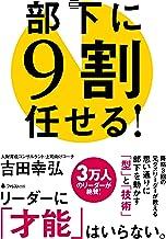 表紙: 部下に9割任せる! | 吉田幸弘