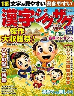 漢字ジグザグフレンズ 2021年 11月号 [雑誌]