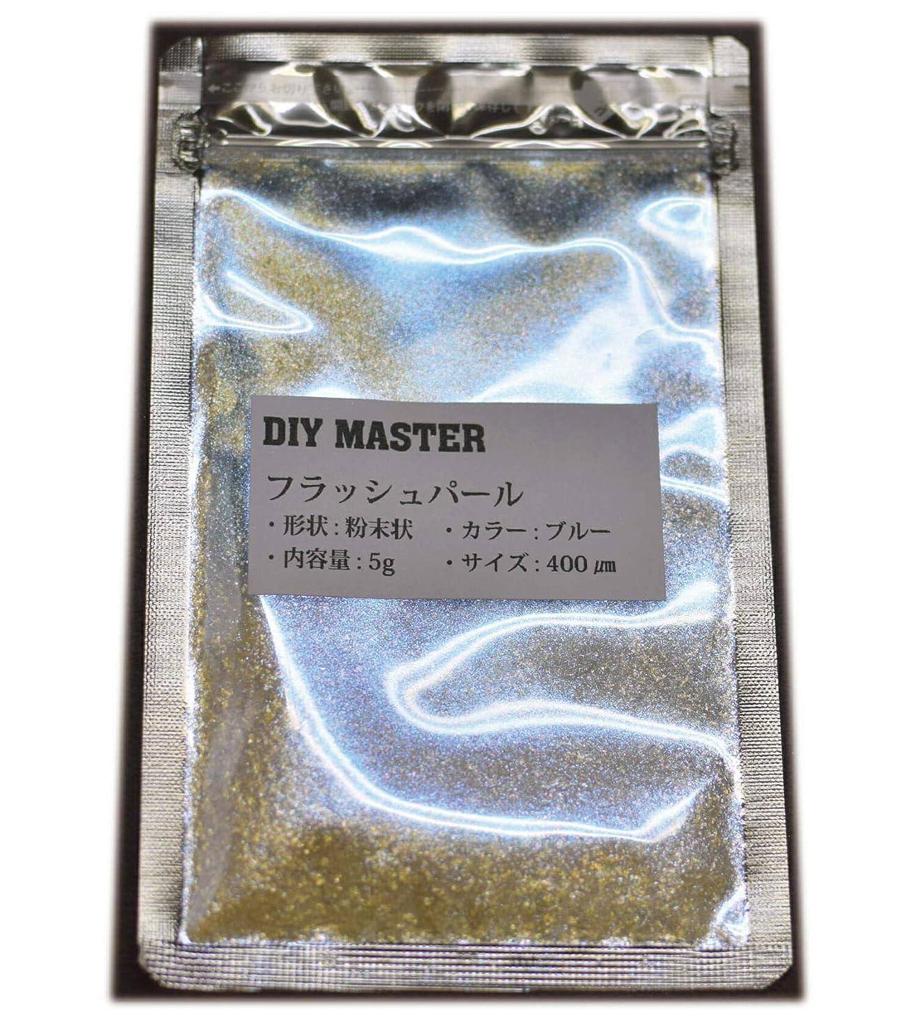 識字醜いつなぐDIY MASTER フラッシュパール ブルー 5g (極粗目、ドライ)