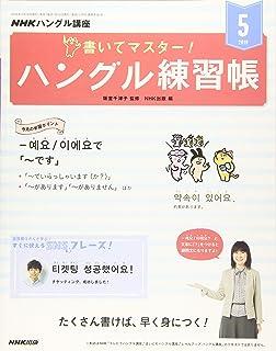 JAPANESE MAGAZINE NHK Hangul Course Writing and Mastering! Hangul Exercise Book May 2019