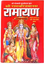 Shri RamCharitmanas Big Size in Bold Letters with Coloured Pictures by SJ PUBLICATIONS®