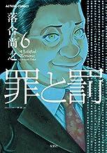表紙: 罪と罰 : 6 (アクションコミックス) | 落合尚之