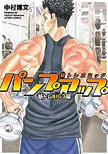 表紙: 筋トレコミック パンプアップ 筋トレBIG3編 (アクションコミックス) | 中村博文