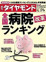 表紙: 週刊ダイヤモンド 2016年3/19号 [雑誌] | ダイヤモンド社