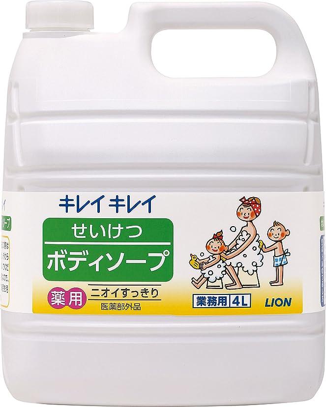 チロルアー令状【業務用 大容量】キレイキレイ せいけつボディソープ さわやかなレモン&オレンジの香り 4L(医薬部外品)
