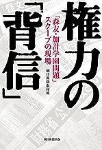 表紙: 権力の「背信」 「森友・加計学園問題」スクープの現場   朝日新聞取材班
