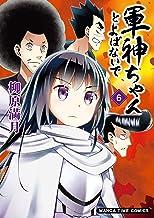 軍神ちゃんとよばないで (6) (まんがタイムコミックス)