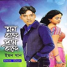Best emon khan mon kande pran kande Reviews