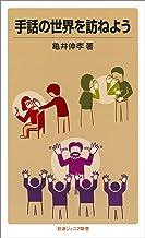表紙: 手話の世界を訪ねよう (岩波ジュニア新書) | 亀井 伸孝