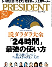 脱ダラダラ大全「24時間」最強の使い方 (プレジデント2021年 10/1号) [雑誌]