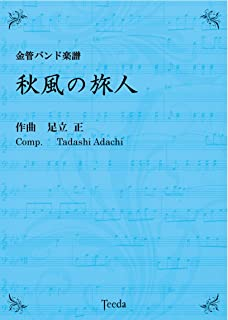 金管バンド楽譜 秋風の旅人 足立正/作曲 / ティーダ