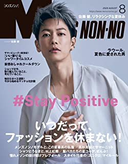 MEN'S NON-NO (メンズノンノ) 2020年8月号 [雑誌] (MEN'S NON-NO)